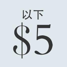 以下 $5