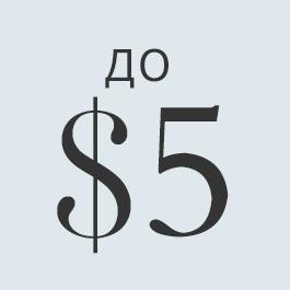 до $5
